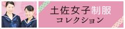 トップ 土佐女子制服コレクション