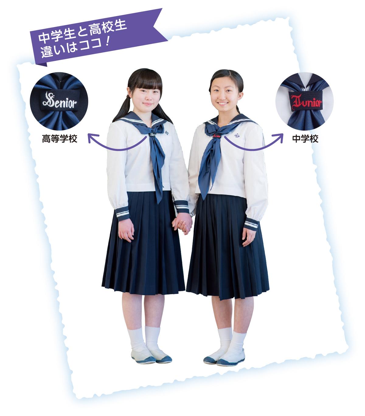 中学生と高校生の制服の違いはスカーフ止めの刺繍色