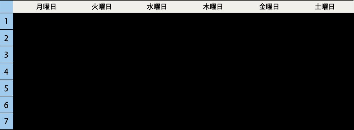 高校1年生/時間割( ※は選択科目)